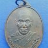 เหรียญหลวงปู่ด่อน ธมมโยโต รุ่นแรก ๒๕๔๗ วัดศรีบุญเรือง อ.คำตาากล้า จ.สกลนคร