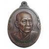 เหรียญพระราชสมุทรเมธี วัดเพชรสมุทรวรวิหาร ปี 2534