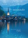 เพลงซ่อนรัก นิยายชุด รักข้ามฟ้า ลำดับที่ 3 ประเทศออสเตรีย / เก้าแต้ม (ใหม่ เข้าในงานสัปดาห์หนังสือฯ)
