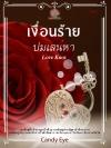 เงื่อนร้ายปมเสน่หา (Love Knot) (NC18+) / Candy Eye (ทำมือ – ใหม่เปิดรับจอง หนังสือเข้าสิ้นเดือนสค.)