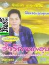 CD สิทธิพร สุนทรพจน์ ชุด ช้ำรักจากอุบล
