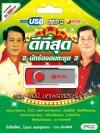 USB MP3 แฟลชไดรฟ์ ดีที่สุด 2 นักร้องอมตะ ชุด 3 (ไวพจน์ เพชรสุพรรณ - ชาย เมืองสิงห์)