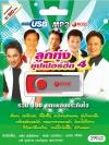 USB MP3 แฟลชไดรฟ์ ลูกทุ่งซุปเปอร์ฮิต 4