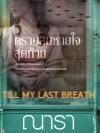 ตราบลมหายใจสุดท้าย Till my last breath / ณารา (ใหม่-เข้าในงานสัปดาห์หนังสือฯ)