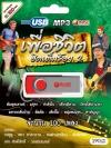 USB MP3 แฟลชไดรฟ์ เพื่อชีวิตฮิตเต็มร้อย 2