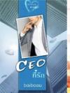 ซีรีย์ชุด พ่อทูนหัว(คุณผัวเถื่อนที่รัก,CEO ที่รัก,พี่ชายที่รัก)(NC18+) / baiboau (ใหม่ )