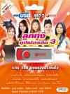 USB MP3 แฟลชไดรฟ์ ลูกทุ่งซุปเปอร์ฮิต 3