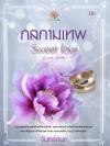 หวานรัก ตอน กลกามเทพ (Sweet Love : Love Trick) (NC18+) / จันทร์กนก (ทำมือ – ใหม่เปิดรับจอง หนังสือเข้าสิ้นเดือนสค.)