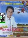 VCD คาราโอเกะ สิทธิพร สุนทรพจน์ ชุด ดอกงิ้วบาน..ที่บ้านหมี่