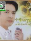 VCD คาราโอเกะ รำลึกครูสุรพล โดย ก็อต จักรพรรณ์