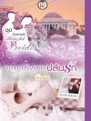 จอมอหังการปล้นรัก ชุด Passionate Abducted Bride TITLE (NC18+) / พิชญวดี (ใหม่ )