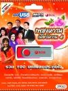 USB MP3 แฟลชไดรฟ์ เพลงหวานเมื่อวันวาน 4