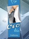 CEO ที่รัก ซีรีย์ชุด พ่อทูนหัว (NC18+) / baiboau (ใหม่ )