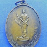 เหรียญหลวงปู่ธรรม ฐานธัมโม รุ่น 1 มหาลาภ วัดเนินโพธิ์ 2539 ด้านหลังพระยาพิชัยดาบหัก