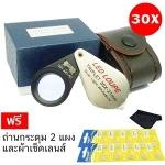 กล้องส่องพระไฟวงแหวน 30X21 mm. ( LED LOUPE TRIPPLET LENS )