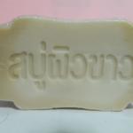 SOAP SUPER WHITE
