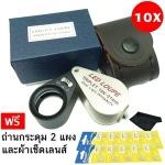 กล้องส่องพระไฟวงแหวน 10X21 mm. ( LED LOUPE TRIPPLET LENS )