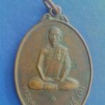 เหรียญ รุ่น๑ พระครูพนาภินันท์(ลี) วัดเอี่ยมวนาราม จ.อุบลราชธานีปี ๒๕๑๘