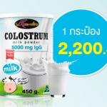 นมผงน้ำนมเหลืองช่วยในการเจริญเติบโต AuswellLife Colostrum Milk Powder 5,000 mg. IgG ขนาด 450 g. 1 กระป๋อง