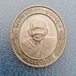 เหรียญหลวงปู่เอี่ยม วัดหนัง หลังพระปิยมหาราช ผิวเดิมสวย ตอกโค้ดด้านหลัง