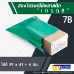 7B(100ซอง) ซองไปรษณีย์พลาสติก ขนาด 35x41 cm + แถบกาว 4 cm สีเขียว เกรด B