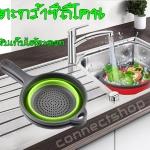 ตะกร้าซิลิโคน (พับเก็บได้) Colander อาหารสำหรับล้างผักผลไม้