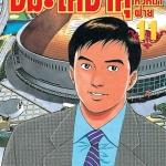 ชิมะ โคซาคุ ภาค หัวหน้าฝ่าย เล่ม 1-13 (จบ)