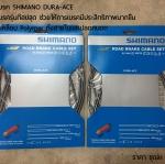ชุดสายเบรค SHIMANO DURA-ACE