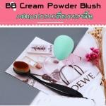 เซตแปรงเกลี่ยรองพื้น BB Cream Powder 1เซ็ตมี 3 แบบ