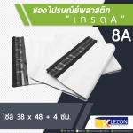 (100ซอง) ซองไปรษณีย์พลาสติกขนาด 38x48 cm+ ที่ผนึกซอง 4 cm สีขาวนม เกรด A