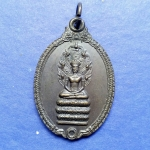 เหรียญพระศรีอริยเมตไตร บ้านชาติ พุทธไธสงศ์ บุรีรัมย์