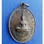 เหรียญพระศิริชัยมงคล รุ่น ๑ วางศิลาฤกษ์อุโบสถ วัดลาดสะแก