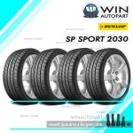 195/45R16 รุ่น SP SPORT 2030 ยี่ห้อ DUNLOP ยางรถเก๋ง ( 1 ชุด : 4 เส้น )