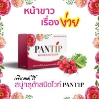 สบู่ Pantip Whitening Soap