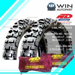 80/100-17 , 90/100-17 ND RUBBER ยางมอเตอร์ไซค์ รุ่น ND503 ลายวิบาก 1 ชุด (MCSET0033)