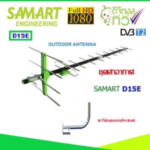 BETA Digital TV Antenna HD 37E เสาอากาศระบบดิจิตอลทีวี HD 37E พร้อม