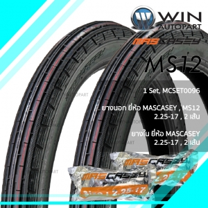 2.25-17 T/T ยี่ห้อ MASCASEY รุ่น MS12 ( MCSET0096 ) ยางมอเตอร์ไซค์ WINAUTOPART สำหรับ SMASH 2017 , WAVE 100, WAVE 125 , SMASH REVOLUTION , SMART 04 , SHOGUN 125 , DREAM 125 , SPARK NANO , GD110 HU, RAIDER 150 R FL , SMASH FI , WAVE 110i , AT WAVE 110i , D