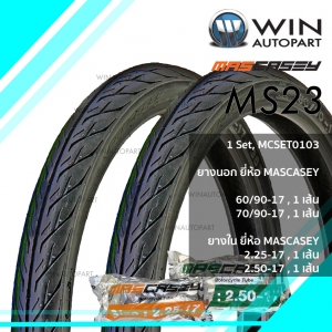 60/90-17 , 70/90-17 T/T ยี่ห้อ MASCASEY รุ่น MS23 (MCSET0103 ) ยางมอเตอร์ไซค์ WINAUTOPART สำหรับ SMASH 2017 , WAVE 100, WAVE 125 , SMASH REVOLUTION , SMART 04 , SHOGUN 125 , DREAM 125 , SPARK NANO , GD110 HU, RAIDER 150 R FL , SMASH FI , WAVE 110i , AT WA