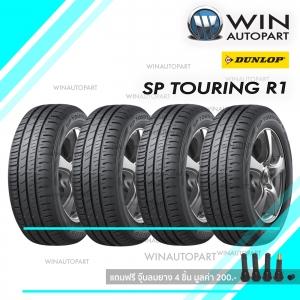 185/65R14 รุ่น SP TOURING R1 ยี่ห้อ DUNLOP ยางรถเก๋ง ( 1 ชุด : 4 เส้น )