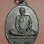เหรียญอาจารย์โต วัดบ้านท่าอีบ่อ ปราจีนบุรี thumbnail 1