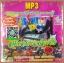 MP3 สุดยอดซาวด์ลำซิ่ง 1-3 สำหรับงานบุญ งานแห่ งานประเพณีต่างๆ thumbnail 5