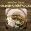 Coffee curcuma scrub soap by..noomham 1 ก้อน thumbnail 168