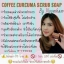 Coffee curcuma scrub soap by..noomham 1 ก้อน thumbnail 103