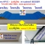 หลังคาเอพีวีซี APVC แบบพียูโฟม PU ใต้ท้องเรียบ รุ่น BML (ระยะแป 1.50 เมตร) thumbnail 1