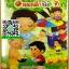 VCD คาราโอเกะ เพลงเด็กฉลาด 10 thumbnail 1