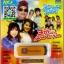 USB MP3 แฟลชไดร์ฟ เมดเลย์ 3 ช่า มันส์ระเบิด thumbnail 1
