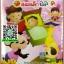 VCD คาราโอเกะ เพลงเด็กฉลาด 11 thumbnail 1