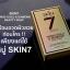 สบู่ สกินเซเว่น Skin 7 thumbnail 1
