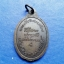 เหรียญพระศรีอริยเมตไตร บ้านชาติ พุทธไธสงศ์ บุรีรัมย์ thumbnail 2