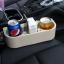 ที่วางแก้วในรถ ที่วางแก้วน้ำในรถยนต์ ที่วางแก้ว อุปกรณ์เสริมรถยนต์ (สีเบจ) thumbnail 8